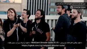 دانلود پلاگین افترافکت و پریمیر – RedGiant Shooter Suite 13.