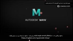 دانلود پلاگین solid angle arnold (MtoA) 4.0.3 برای مایا