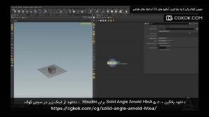 دانلود پلاگین Solid Angle Arnold HtoA 5.2.0 برای Houdini