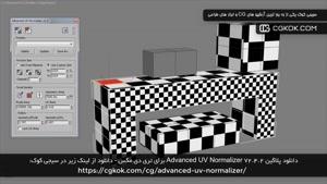 دانلود پلاگین Advanced UV Normalizer v2.4.2 برای تری دی مکس