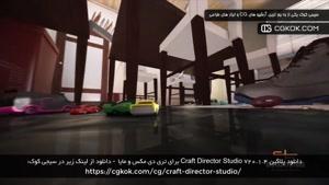 دانلود پلاگین Craft Director Studio v20.1.4 برای تری دی مکس