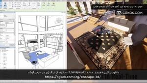 دانلود پلاگین Enscape 3D 2.7.0.18848
