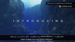 دانلود پلاگین Infinite Fathoms 1.1.2 برای سینمافوردی