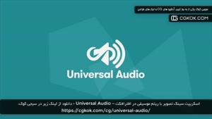 اسکریپت سینک تصویر با ریتم موسیقی در افترافکت – Universal Au