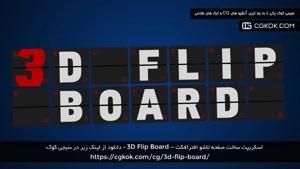 اسکریپت ساخت صفحه تاشو افترافکت – 3D Flip Board