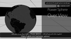 اسکریپت ساخت کره برای افترافکت – Power Sphere