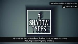 اسکریپت ایجاد سایه در افترافکت – Long Shadow