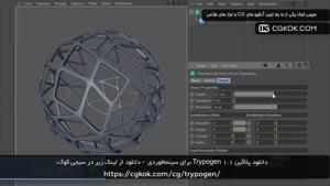 دانلود پلاگین Trypogen 1.1 برای سینمافوردی