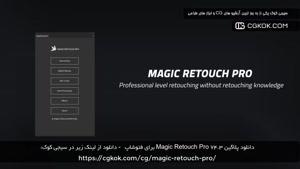 دانلود پلاگین Magic Retouch Pro v4.3 برای فتوشاپ