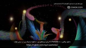 دانلود پلاگین X-Particles 2.1 برای سینمافوردی