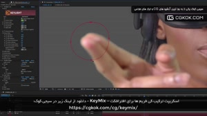 اسکریپت ترکیب کی فریم ها برای افترافکت – KeyMix