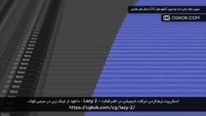 اسکریپت نرم کردن حرکات انیمیشن در افترافکت – Lazy 2
