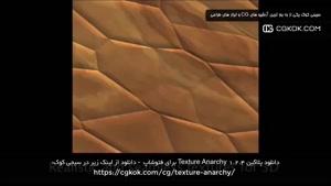 دانلود پلاگین Texture Anarchy 1.2.4 برای فتوشاپ