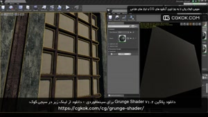 دانلود پلاگین Grunge Shader v1.2 برای سینمافوردی
