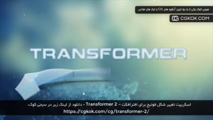 اسکریپت تغییر شکل فوتیج برای افترافکت – Transformer 2