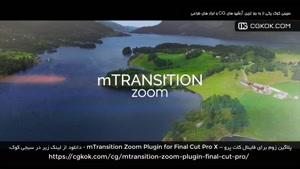 پلاگین زوم برای فاینال کات پرو – mTransition Zoom Plugin for