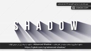 دانلود اسکریپت ساخت سایه در افترافکت – Advanced Shadow