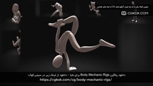 دانلود پلاگین Body Mechanic Rigs برای مایا