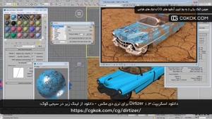دانلود اسکریپت Dirtizer 1.3 برای تری دی مکس