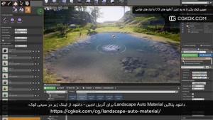 دانلود پلاگین Landscape Auto Material برای آنریل انجین