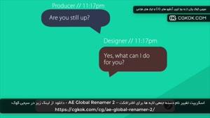 اسکریپت تغییر نام دسته جمعی لایه ها برای افترافکت – AE Globa