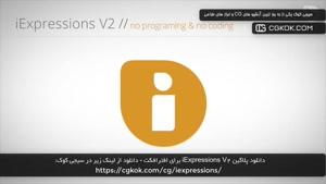 دانلود پلاگین iExpressions V2 برای افترافکت