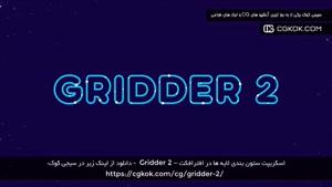 اسکریپت ستون بندی لایه ها در افترافکت – Gridder 2