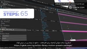 اسکریپت ساخت موشن گرافیک برای افترافکت