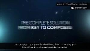 دانلود پلاگین Red Giant Keying Suite 11.1.11