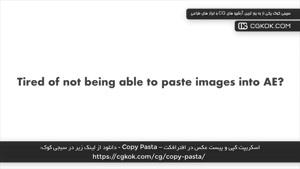 اسکریپت کپی و پیست عکس در افترافکت – Copy Pasta
