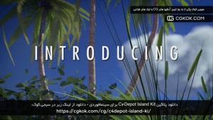 دانلود پلاگین C4Depot Island Kit برای سینمافوردی