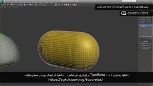 دانلود پلاگین TopoRelax 1.01 برای تری دی مکس