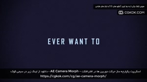اسکریپت یکپارچه ساز حرکت دوربین ها در افترافکت – AE Camera M