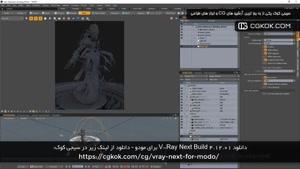 دانلود V-Ray Next Build 4.12.01 برای مودو