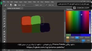 دانلود پلاگین Prisma Palette برای فتوشاپ