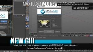 دانلود پلاگین MAX to C4D v4.5 برای سینما فوردی