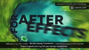 جعبه ابزار ساخت ترنزیشن برای افترافکت – 3D Pan Handy Transit