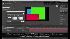 اسکریپت ساخت اشکال سه بعدی در افترافکت – Create3DShapes