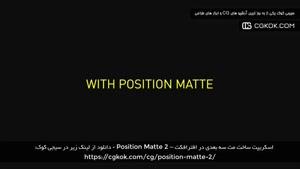 اسکریپت ساخت مت سه بعدی در افترافکت – Position Matte 2