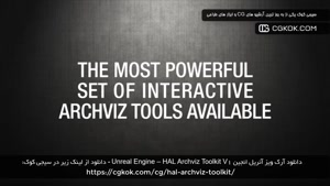 دانلود آرک ویز آنریل انجین Unreal Engine – HAL Archviz Toolk