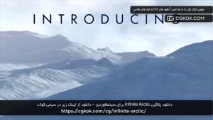 دانلود پلاگین Infinite Arctic برای سینمافوردی