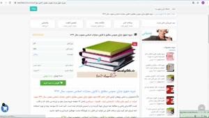جزوه حقوق جزای عمومی مطابق با قانون مجازات اسلامی