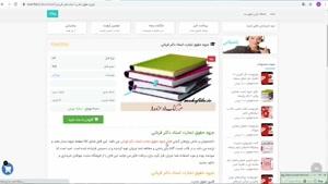 فایل pdf جزوه حقوق تجارت استاد دكتر قرباني