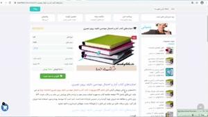 دانلود اسلایدهای کتاب آمار و احتمال مهندسی تالیف پرویز نصیری