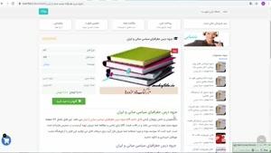 فایل جزوه درس جغرافیای سیاسی مبانی و ایران