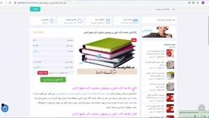 خلاصه کتاب فنون و روشهای مشاوره دکتر شفیع آبادی