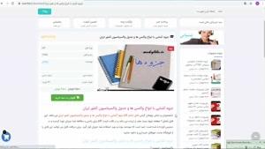 جزوه آشنايی با انواع واکسن ها و جدول واکسيناسيون کشور ايران