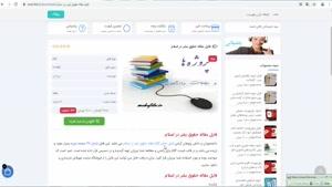 دانلود فایل مقاله حقوق بشر در اسلام