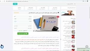 جزوه تلخیص مختصر حقوق خانواده دکتر صفایی و دکتر امامی