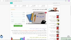 فایل جزوه آموزش نکات و تکنیکهای جدول مندلیف